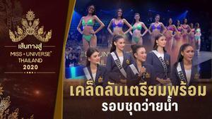 เส้นทางสู่ Miss Universe Thailand 2020 | ทริคฟิตหุ่นให้เซี๊ยะ ของสาวงาม MUT 2020 รอบชุดว่ายน้ำ