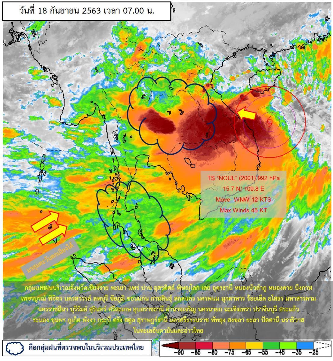 """""""พายุโนอึล"""" เคลื่อนเข้าไทยค่ำวันนี้  เตรียมรับมือฝนตกหนัก"""