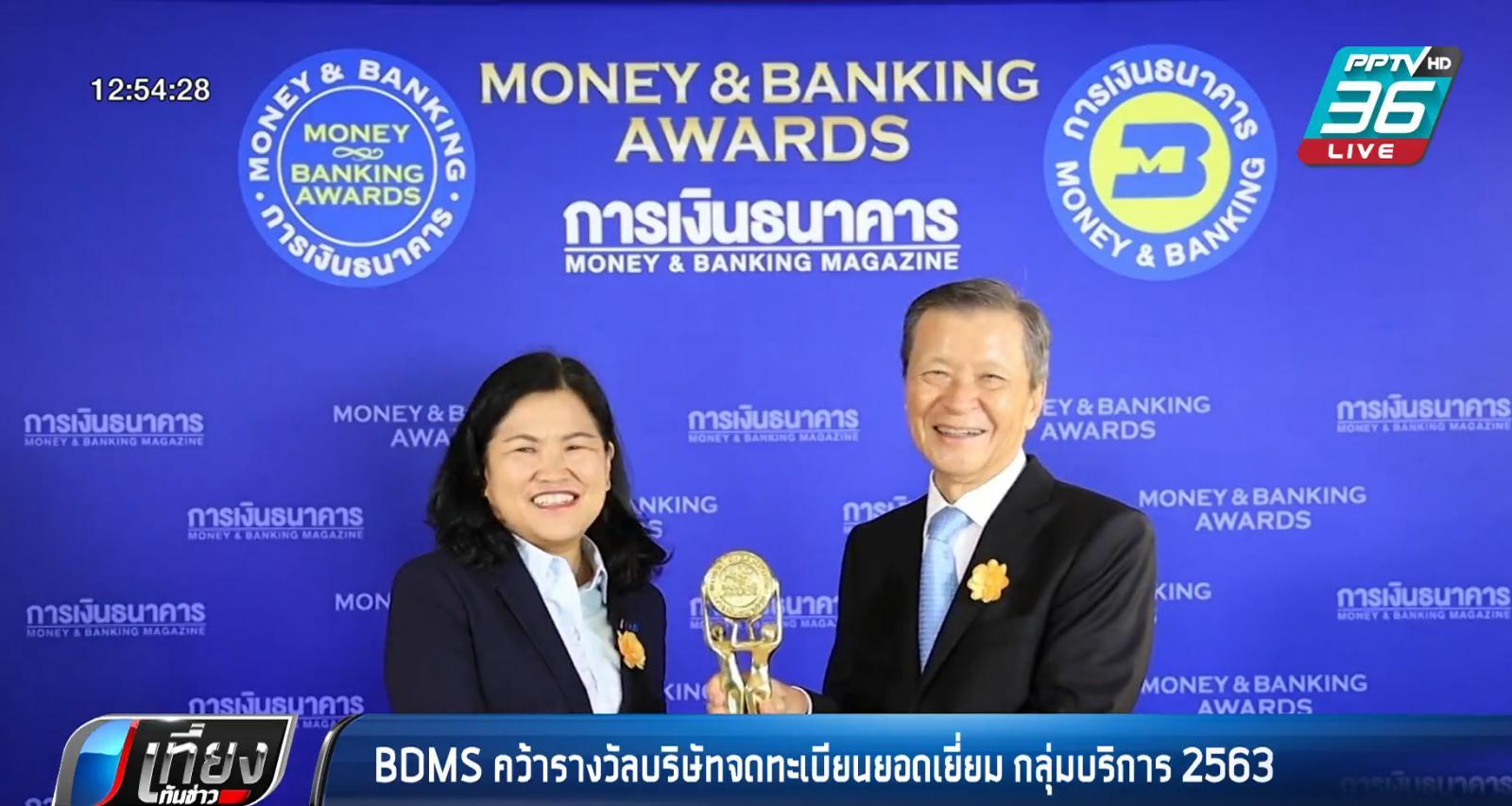 BDMS คว้ารางวัลบริษัทจดทะเบียนยอดเยี่ยม กลุ่มบริการ 2563