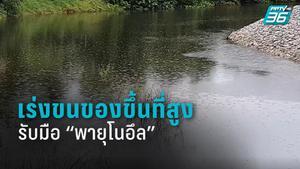 """ปภ.มหาสารคาม เตือนปชช.ริมแม่น้ำชี ขนของขึ้นที่สูง รับมือ """"พายุโนอึล"""""""