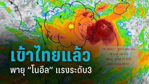 """ด่วน! กรมอุตุฯ เผย พายุ """"โนอึล"""" เข้าไทยแล้ว ที่มุกดาหาร"""