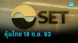 หุ้นไทยวันนี้ (18 ก.ย. 63) เปิดการซื้อขาย ดัชนี 1,288.28  จุด บวก 3.88 จุด