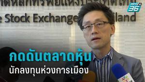 """นักลงทุน ให้น้ำหนัก """"การเมืองไทย"""" เสี่ยงมากกว่าโควิด-19"""