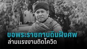 ก.แรงงาน เชิดชู 'ล่ามซาอุฯ' ติดโควิด หายแล้วกลับไทย ก่อนเสียชีวิตจากปอดติดเชื้อแบคทีเรียดื้อยา!