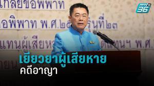 """""""วิวัฒน์"""" มอบเงินเยียวยาเหยื่อคดีอาญา ปชช.ราชบุรี-กาญจนบุรี"""