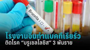 """""""โรคแท้งติดต่อ"""" ระบาดในจีน ติดแล้ว 3 พันราย ต้นตอมาจากสัตว์เลี้ยงลูกด้วยนม"""