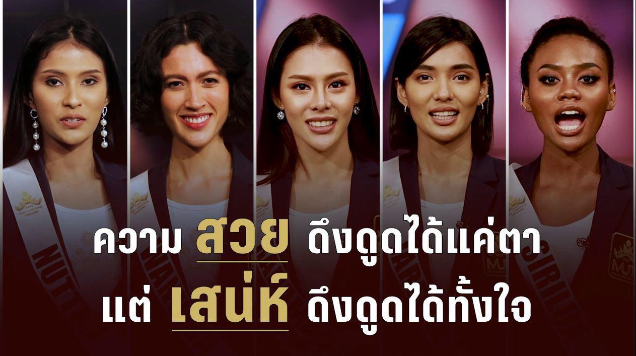 ธรรมดาที่ไหน! เสน่ห์ 5 สาว Miss Universe Thailand 2020 | PPTV HD 36