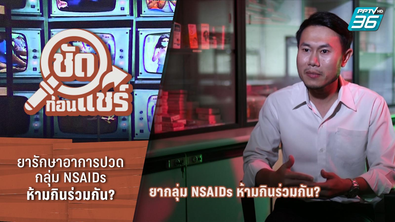 ชัดก่อนแชร์ | ยารักษาอาการปวดกลุ่ม NSAIDs ห้ามกินร่วมกัน? | PPTV HD 36