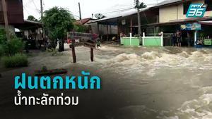 บุรีรัมย์ ฝนตกหนัก น้ำทะลักท่วม ชาวบ้านโวยไม่มีแจ้งเตือน