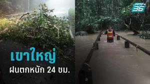 """พายุ """"โนอึล"""" ถล่มเขาใหญ่ ฝนตก 24 ชม. อุทยานฯสั่งปิดแหล่งท่องเที่ยว"""