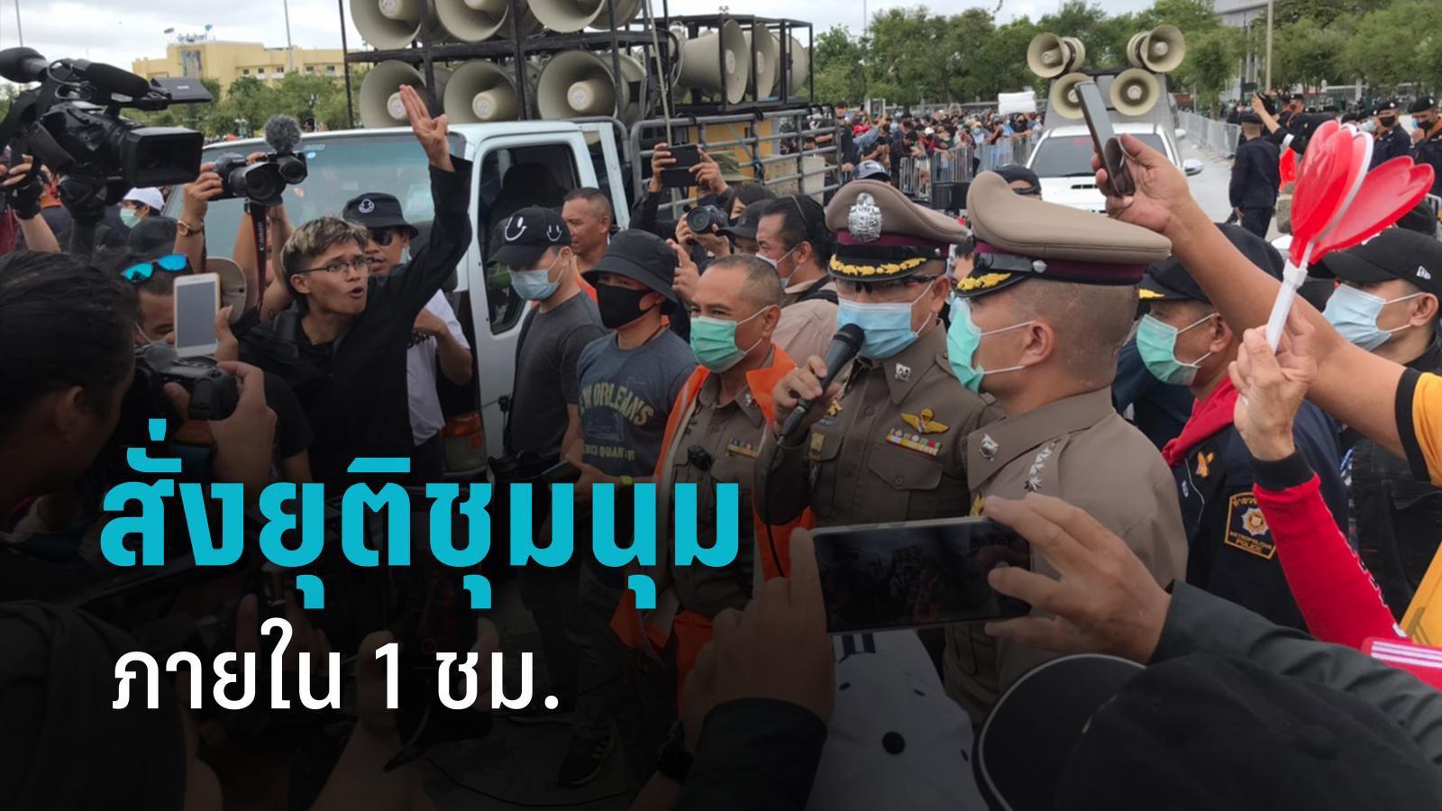 ผู้ชุมนุมตั้งเวทีสนามหลวง ตำรวจแจ้งให้ออกจากพื้นที่ภายใน 1 ชั่วโมง แนวร่วมไม่สน เคลื่อนสมทบ!