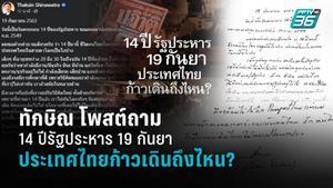 ทักษิณ โพสต์เฟซบุ๊ก  14 ปีรัฐประหาร 19 กันยา ประเทศไทยก้าวเดินถึงไหน?