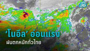 """พายุ """"โนอึล"""" อ่อนแรง แช่พิษณุโลก ทำฝนตกหนักทั่วไทย"""