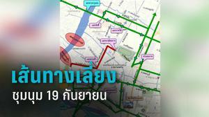 ตำรวจแนะเส้นทางเลี่ยง จุดเสี่ยงติดปิดถนน 19 กันยา ชุมนุมใหญ่ แนวร่วมทยอยเข้าพื้นที่แล้ว