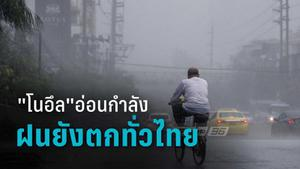 """อุตุ เผย""""โนอึล""""อ่อนกำลังเป็นดีเปรสชั่น แต่ฝนยังตกทั่วไทย"""