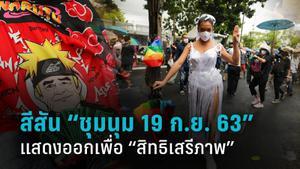 สีสันชุมนุม 19 ก.ย. หลากหลายการแสดงออกเพื่อประชาธิปไตย