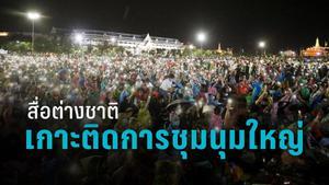 สื่อต่างชาติเกาะติดการชุมนุมใหญ่ต่อต้านรัฐบาลในไทย