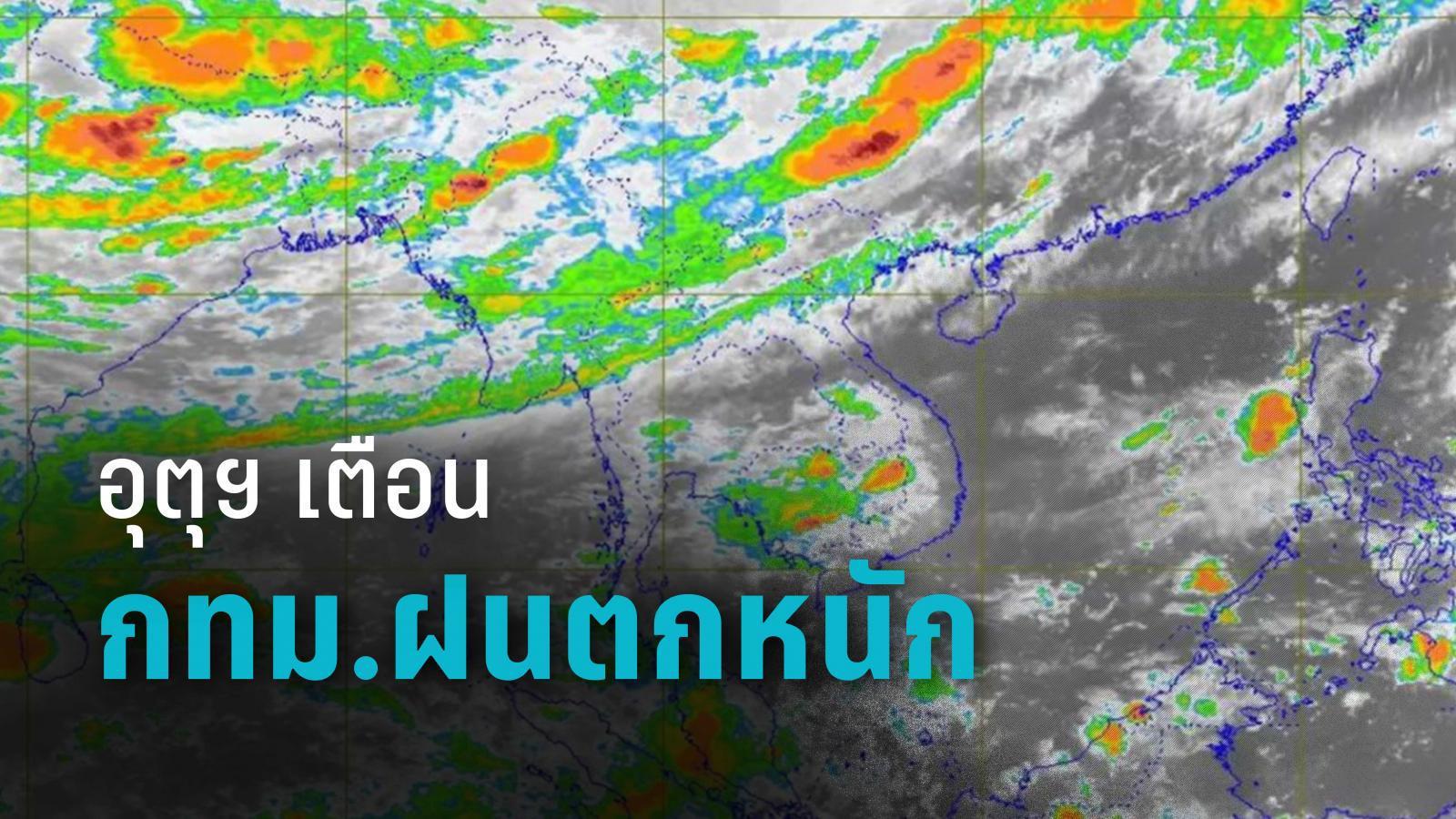 อุตุฯ เตือน กรุงเทพฯ ฝนตกหนักร้อยละ 80 ของพื้นที่