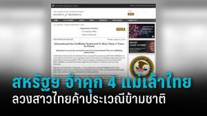 สหรัฐฯ สั่งจำคุกพ่อเล้ามะกันและ 4 แม่เล้าไทย ลวงสาวค้าบริการข้ามชาติ
