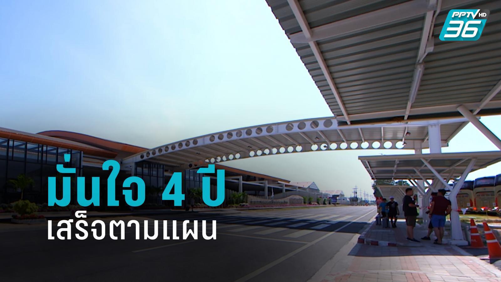 """อีอีซี มั่นใจ 4 ปี """"สนามบินอู่ตะเภา"""" เสร็จตามแผน"""