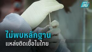 สธ.สรุปผลสอบสวนเด็กเมียนมา ไม่พบหลักฐานแหล่งติดโควิด-19 ในไทย