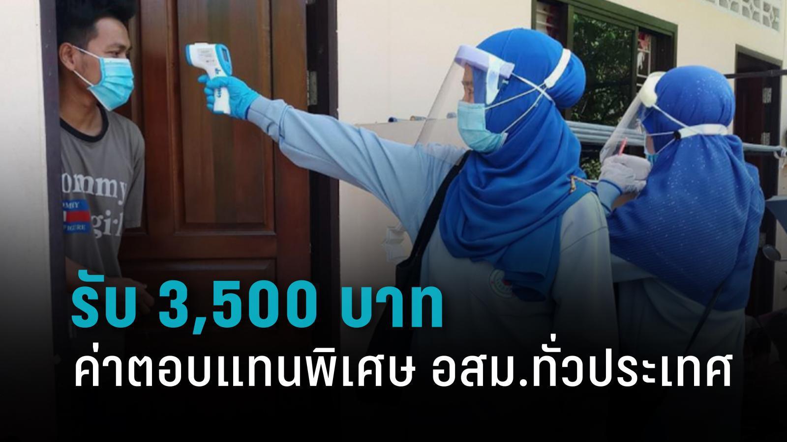 วันนี้โอน !! อสม.เฮ รับค่าตอบแทนพิเศษ 3,500 บาท ล้านคนทั่วประเทศ
