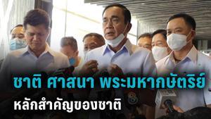 """""""ชาติ ศาสนา พระมหากษัตริย์ เป็นหลักสำคัญยิ่งของคนไทย"""" นายกฯย้ำ ยินดี ชุมนุมจบเรียบร้อย"""
