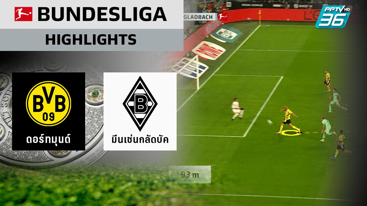ไฮไลท์ ผลบอล #บุนเดสลีกา | ดอร์ทมุนด์ 3 - 0 มึนเช่นกลัดบัค | 19 ก.ย. 63