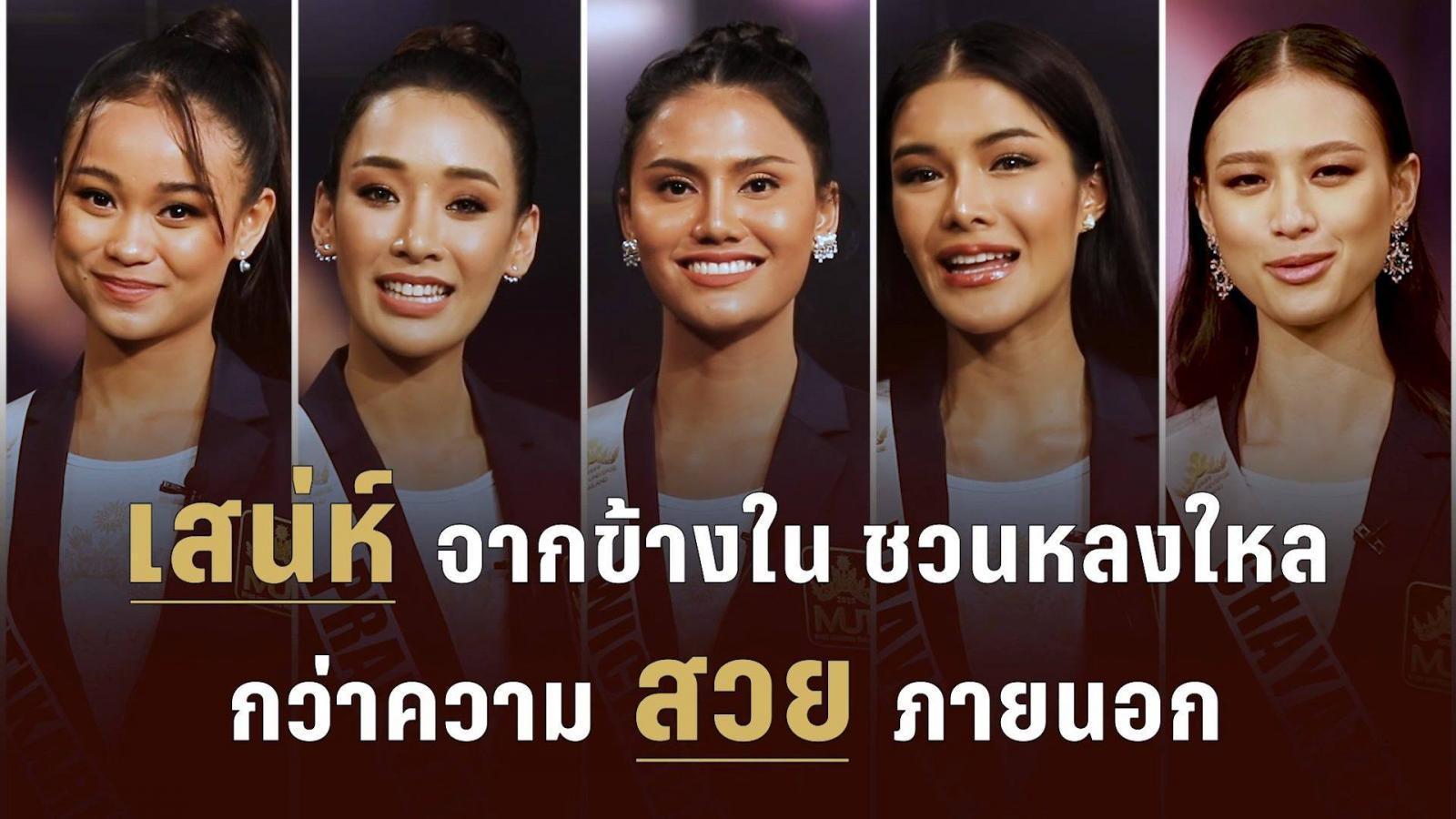 เสน่ห์ธรรมชาติ 5 สาว Miss Universe Thailand 2020 | PPTV HD 36