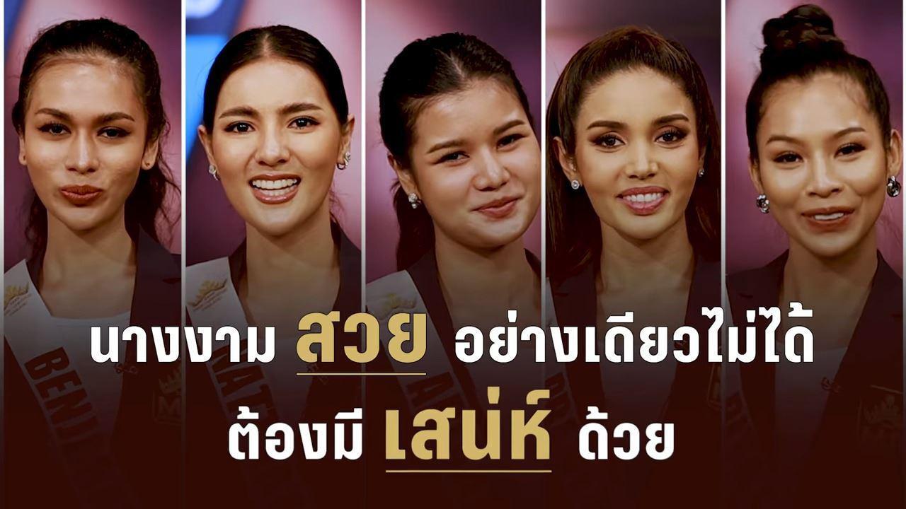เสน่ห์ 5 สาว Miss Universe Thailand 2020 | PPTV HD 36