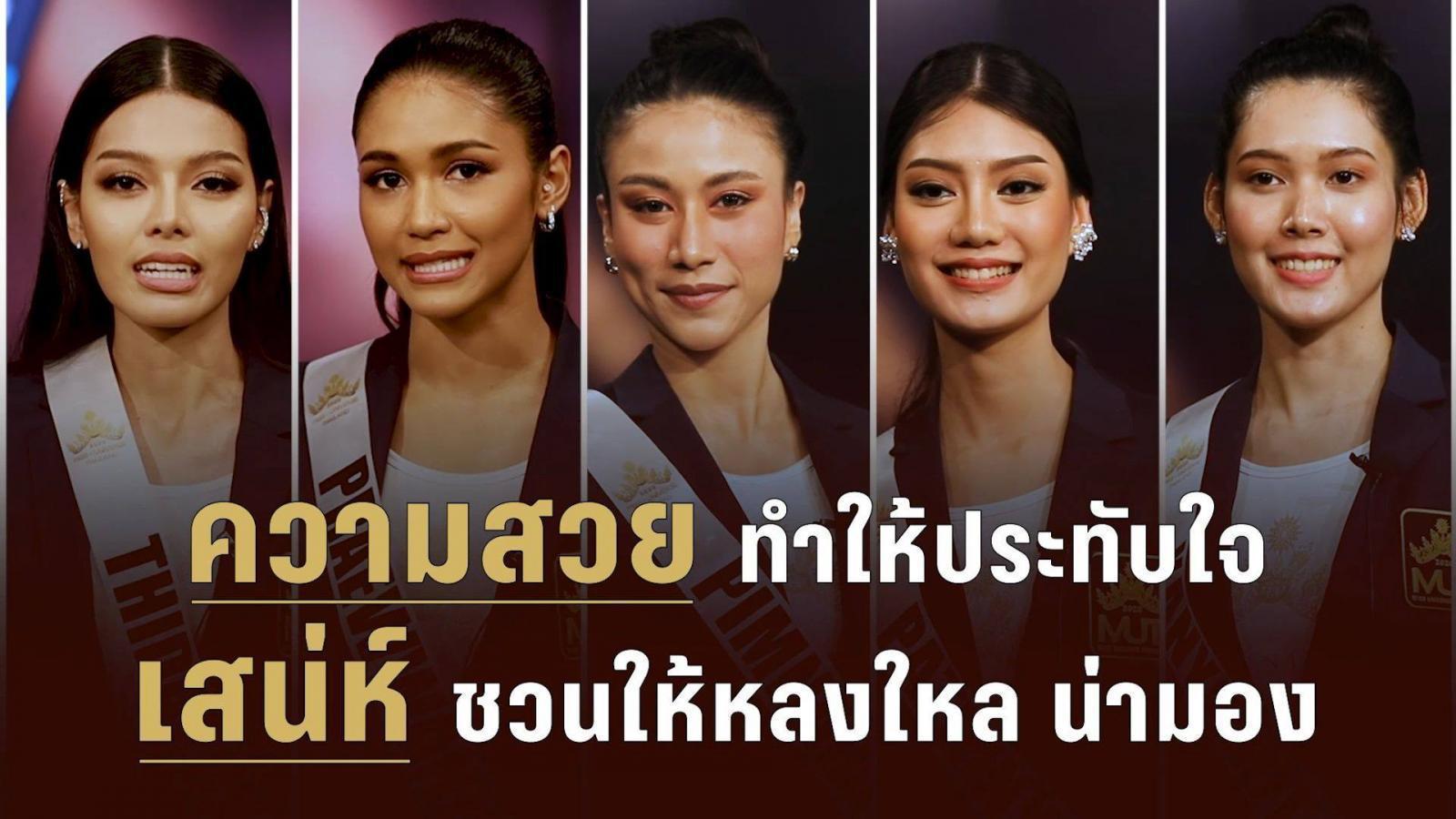 ยิ่งมองยิ่งมีเสน่ห์ 5 สาว Miss Universe Thailand 2020 | PPTV HD 36