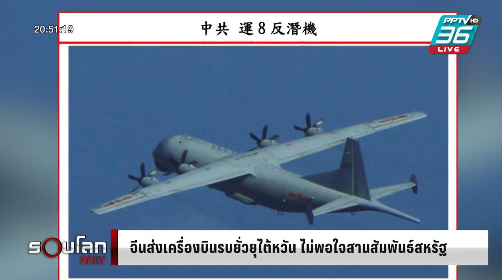 จีนส่งเครื่องบินรบยั่วยุไต้หวัน ไม่พอใจสานสัมพันธ์สหรัฐฯ