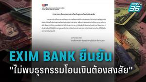 EXIM BANK ยืนยัน ไม่พบรายการต้องห้าม หลังมีชื่อเป็นหนึ่งในธนาคาร ธุรกรรมโอนเงินต้องสงสัย