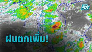 กรมอุตุฯ เตือน ไทยฝนตกเพิ่มขึ้น ตะวันออกหนักสุด 70%