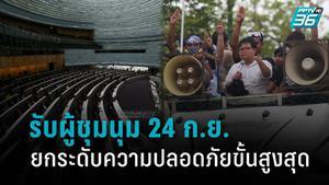 รัฐสภา ยกระดับความปลอดภัยขั้นสูงสุด รับผู้ชุมนุม 24 ก.ย.