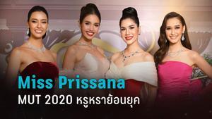 """""""ปริศนา กาล่า ไนท์"""" Miss Universe Thailand 2020  หรูหราสง่างามแบบย้อนยุค"""