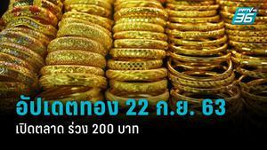 ราคาทองวันนี้ – 22 ก.ย. 63 เปิดตลาด ร่วง 200 บาท
