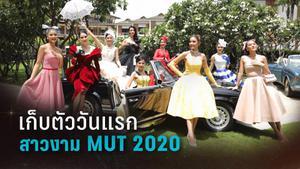 Miss Universe Thailand 2020 เก็บตัววันแรก เหล่าสาวงามพาเที่ยวหัวหิน