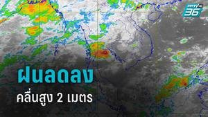 กรมอุตุฯ เผย ไทยฝนตกลดลง  เหนือหนักสุด 60%  กทม.ฟ้าคะนองบางแห่ง