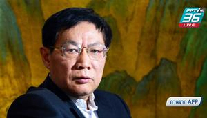 เจ้าพ่ออสังหาฯ วิจารณ์ผู้นำจีน เจอคุก 18 ปี คดีคอร์รัปชัน
