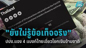 ปปง.แจง ยังไม่รู้ข้อเท็จจริง 4 แบงก์ไทย ทำธุรกรรมการเงินต้องสงสัย