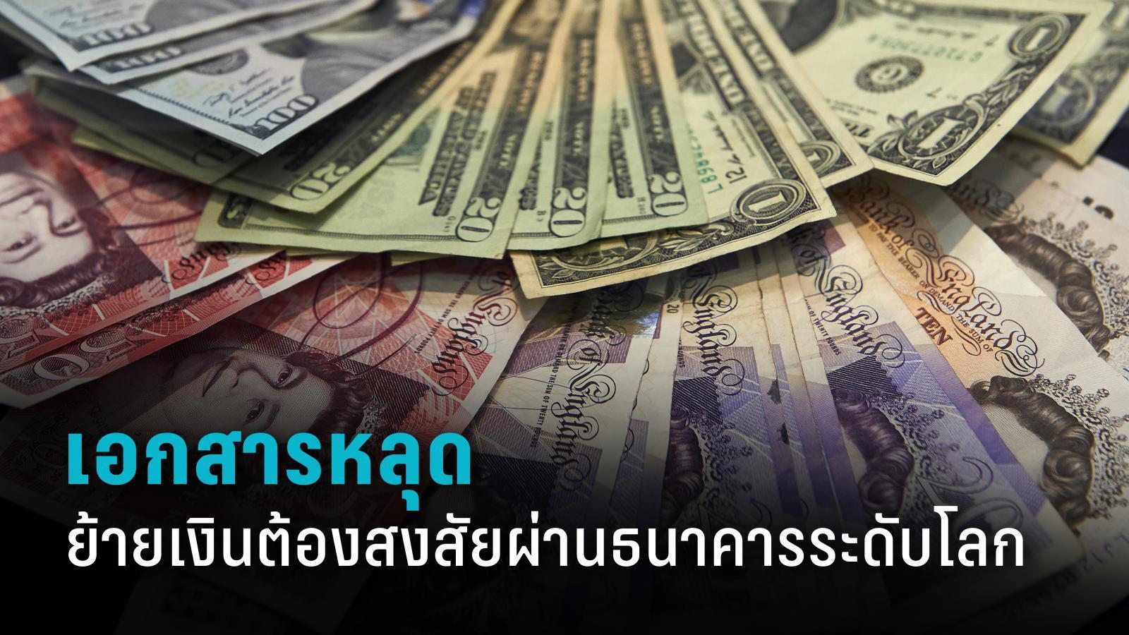 เอกสารหลุด ! ธุรกรรมการเงินน่าสงสัย พบแบงก์ไทยมีเอี่ยว