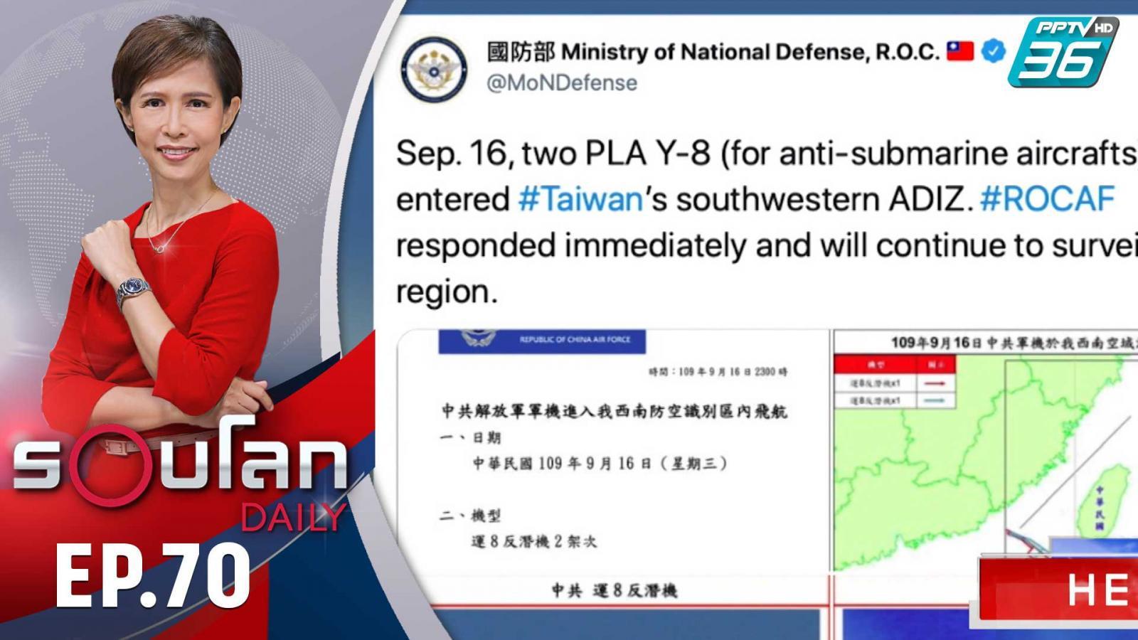 จีนระดมส่งเครื่องบินรบยั่วยุไต้หวัน ไม่พอใจสานสัมพันธ์สหรัฐฯ