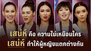 เสน่ห์ที่ไม่เหมือนใครของ 5 สาว Miss Universe Thailand 2020 | PPTV HD 36