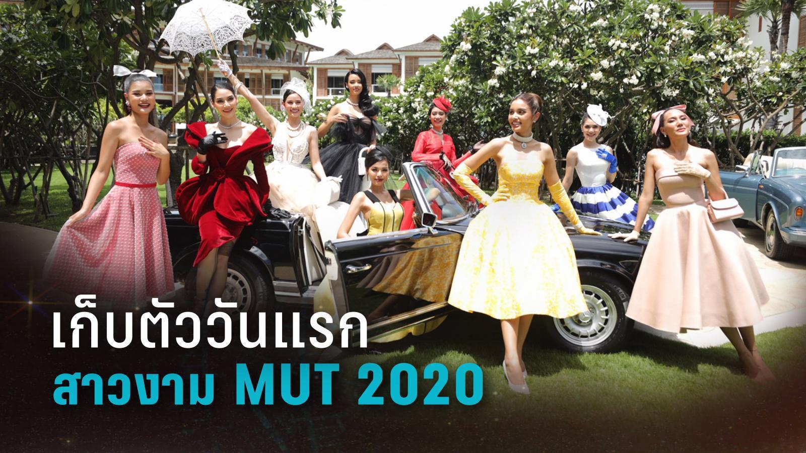 """สาวงามMUT 2020 ประชันโฉมธีม """"ปริศนา"""" เก็บตัววันแรก"""