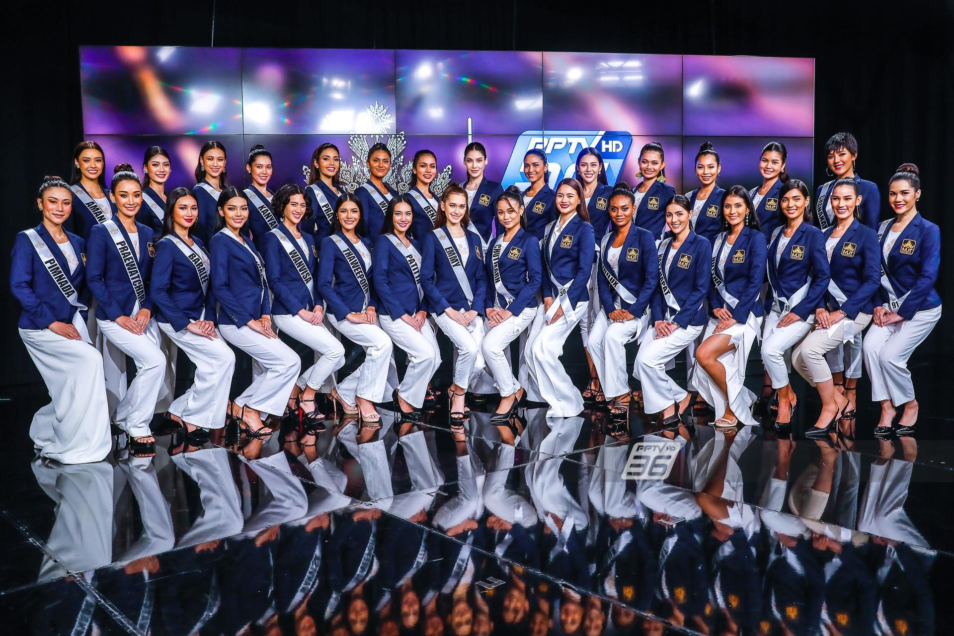 29 สาวงาม Miss Universe Thailand 2020