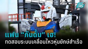 """ญี่ปุ่นทดสอบระบบเคลื่อนไหวหุ่นยนต์ """"กันดั้ม"""" ขนาดเท่าของจริง 18 เมตร"""