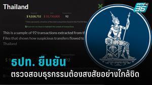 แบงก์ชาติ ยืนยัน ตรวจสอบสถาบันการเงิน ป้องกันธุรกรรมต้องสงสัย อย่างเคร่งครัด