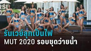 30 สาวงาม MUT 2020 ฟาดความปัง! รอบชุดว่ายน้ำ รันเวย์ลุกเป็นไฟ