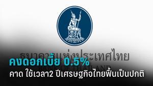มติ กนง. คงดอกเบี้ยร้อยละ 0.5 คาดใช้เวลา 2 ปี เศรษฐกิจฟื้นเป็นปกติ